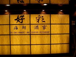 20060411 好彩海鮮酒家 看板