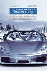 Miami Vice Poster 6