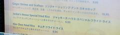 Jackie-Chan-menu-Japanese-d
