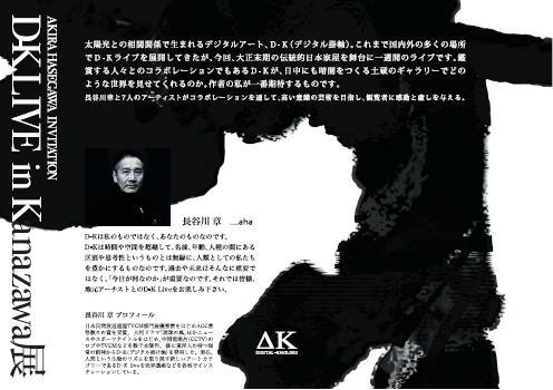 20060714-15_Ishikawa_Intl_Salon_02