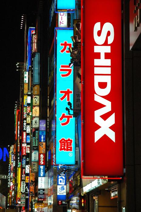 不夜城「歌舞伎町」