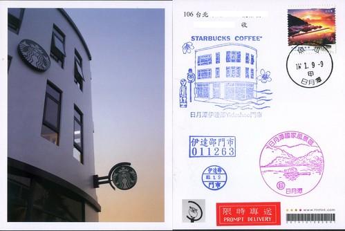 明信片_星巴克伊達邵門市-8結束營業_itathao postcard-20140109-2
