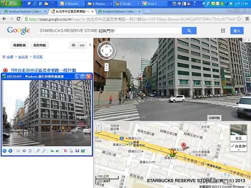 網頁資料 - 2013109114421 街景 Starbucks星巴克紹興門市