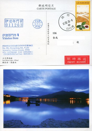 明信片_星巴克伊達邵門市-4開幕_itathao postcard-20121015-2