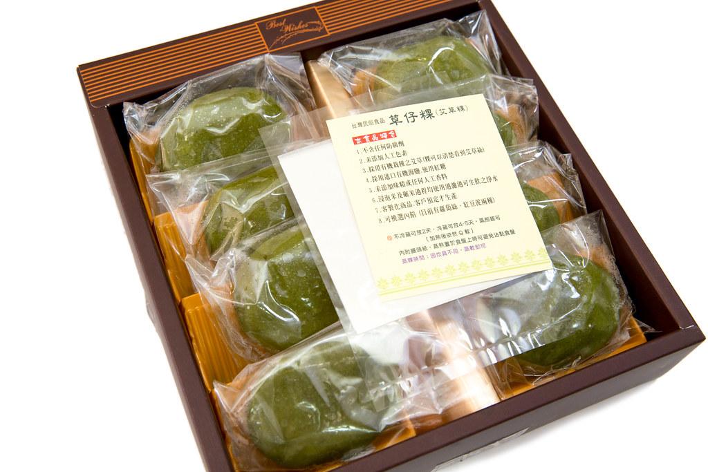 好吃草仔粿 –『芳心未艾』艾草粄禮盒 @3C 達人廖阿輝