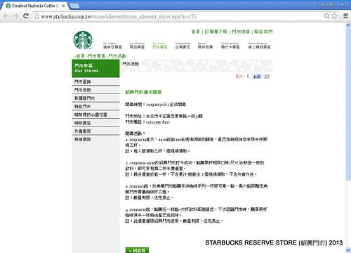 網頁資料 - 2013109114039 STARBUCKS星巴克 [門市專區門市活動紹興門市開幕]