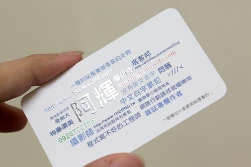 關於自己設計、送印名片的事情 @3C 達人廖阿輝