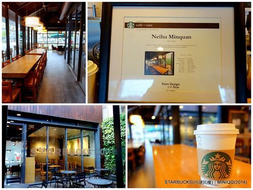 20140112 星巴克咖啡旅程-門市內湖民權