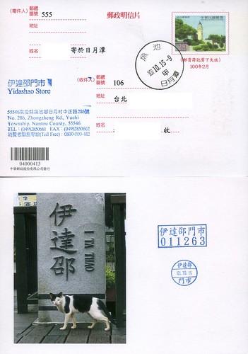 明信片_星巴克伊達邵門市-3開幕_itathao postcard-20121015-1