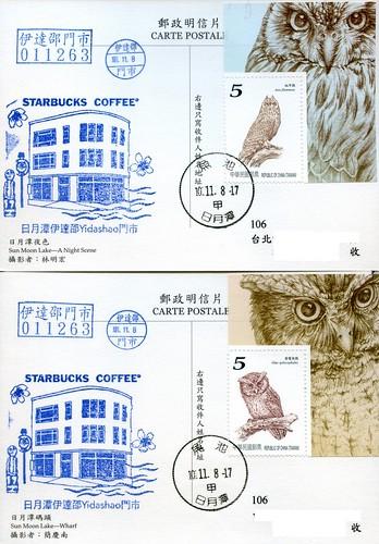 明信片_星巴克伊達邵門市-6有景點章_itathao postcard-20121108-2