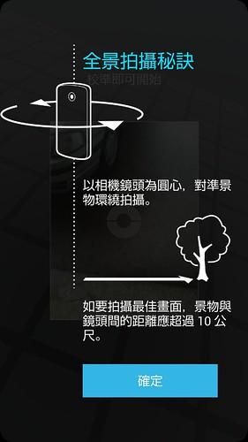 Android 4.3 相機程式下載試玩 @3C 達人廖阿輝