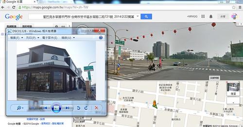 20140221 星巴克永華國平門市開幕-1