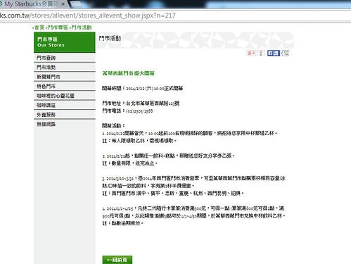 星巴克萬華西藏門市開幕20140222-2
