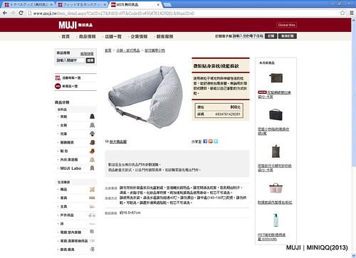 網頁資料-2013107100720-MUJI 無印良品 微粒貼身靠枕-淺藍條紋