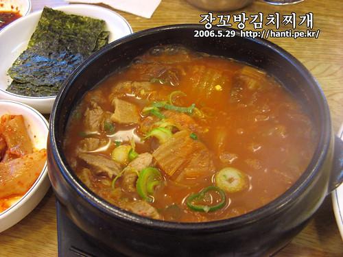 Jang-ggo-bang gimchi jjigae