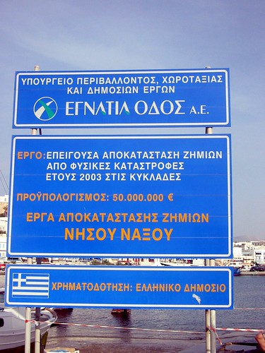 Greek work sign