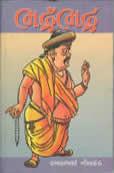 bhadrambhadra