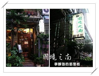 國境之南_店面、招牌