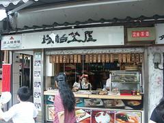 日式料理屋