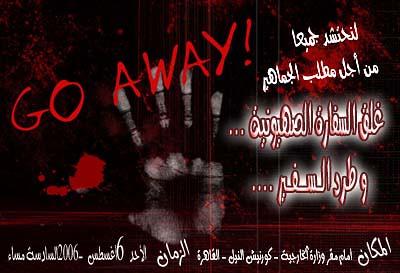 لست مرحبا بك على أرضنا ايها الصهيونى