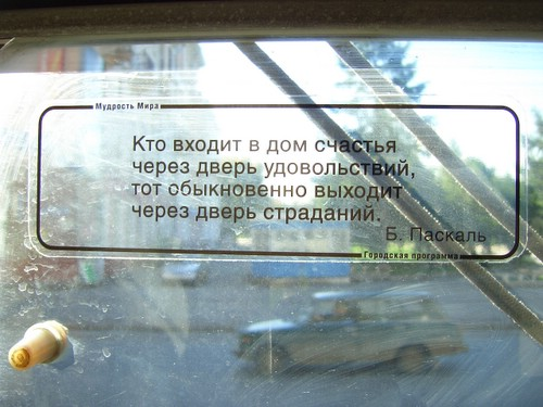 Надпись на стекле \ Message on the window