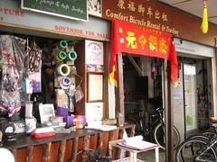Islander Bikeshop