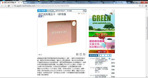 星巴克玫瑰金卡 6秒售罄  蘋果日報  兩岸國際  20131210 - Google Chrome 20131230 下午 105943