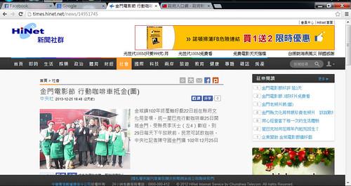 金門電影節 行動咖啡車抵金(圖)  HiNet 新聞社群 - Google Chrome 20131228 上午 120916