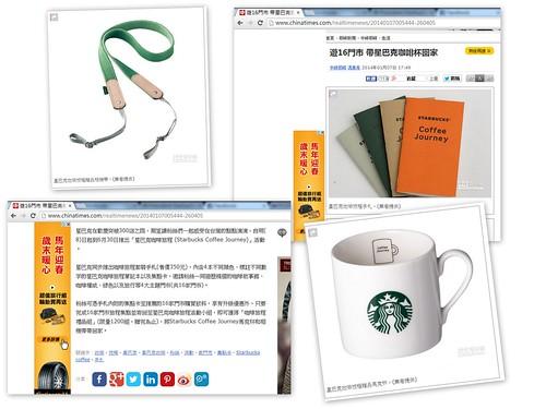 2014星巴克咖啡旅程活動新聞網頁