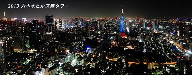 2013-09-Tokyo-Sum-09.jpg