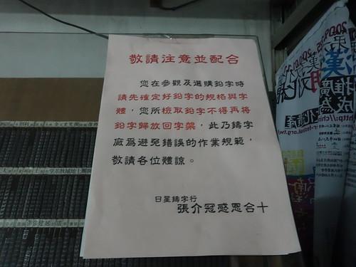 20130824 日星鑄字行@台北