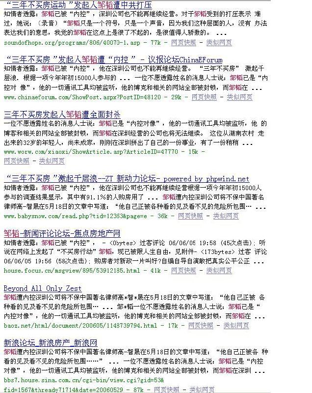 邹韬控-google.cn