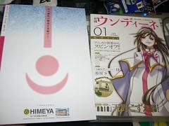 「月刊ウンディーネ」姫屋特集号