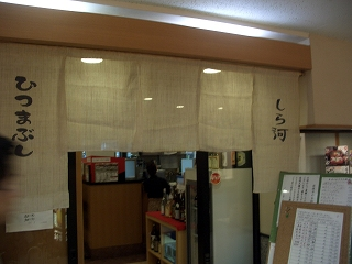 20060520 しら河 暖簾