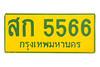 15549416087_29ace79b6d_t