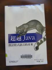 Beyond Java(1)