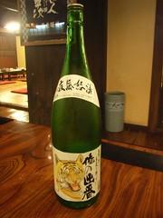 福島のお酒俺の出番