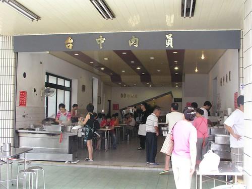 台中肉圓店門口