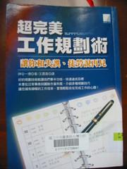 超完美工作規劃術(1)
