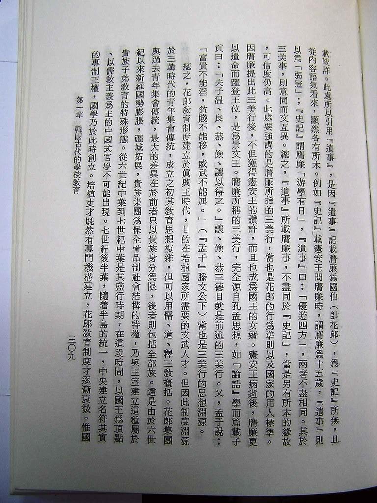1984 年教育部出版品,鉛印