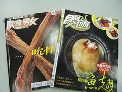 一本長得很像香港飲食男女的新雜誌