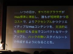 写真:木達さんによる基調講演