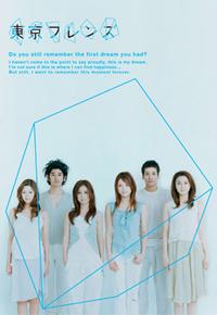 Tokyo Friends DVD