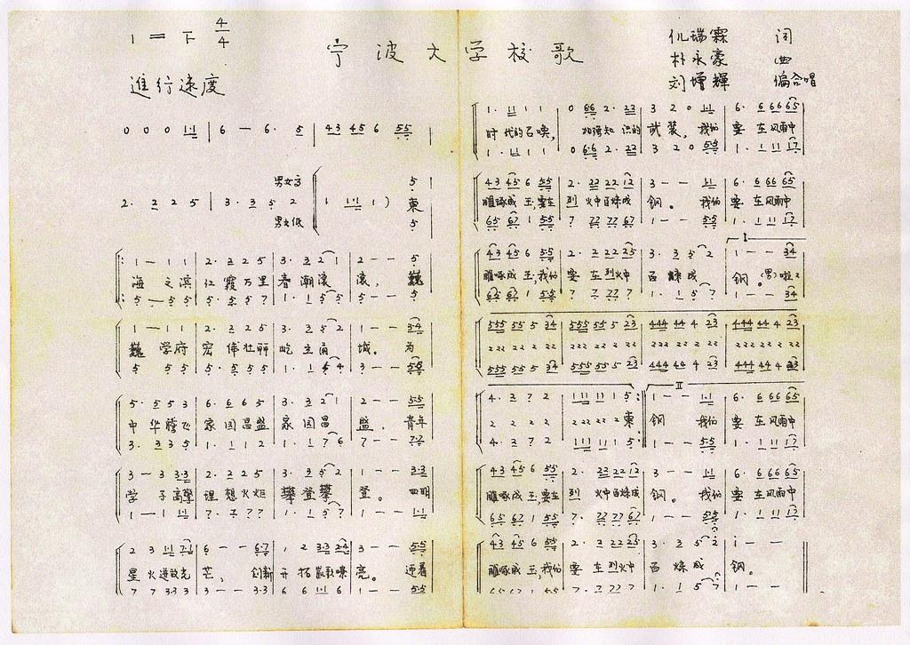 宁波大学校歌歌谱
