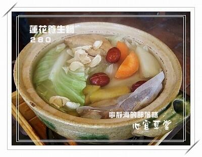 心宜草堂_蓮花養生鍋