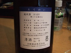 Sake Tatenoi Label