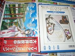 「ARIA」 第9巻