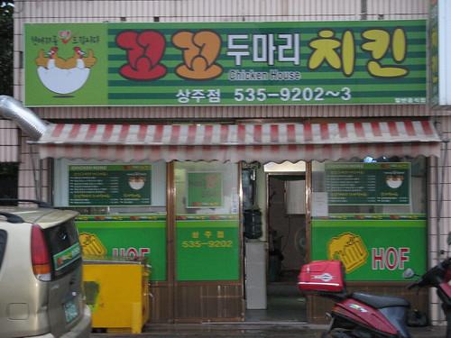 Fried chiken bonanza / フライド チキン!