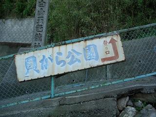 20060520 貝殻公園 看板