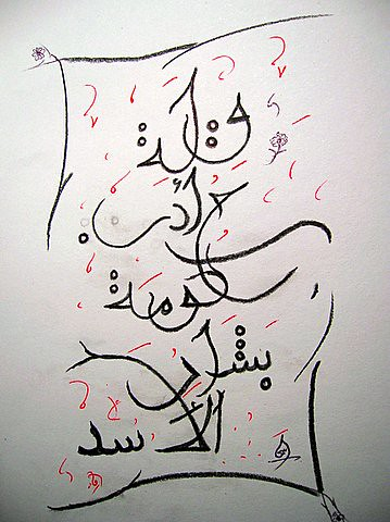 Bashar Calligraphy by [x]